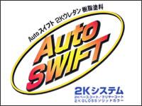 AutoSWIFT 2Kシステム